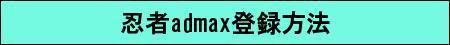 忍者admaxの登録方法と設置手順