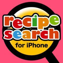 レシピサーチ for iPhone ~数多くの料理レシピサイトをまとめて検索できるレシピ