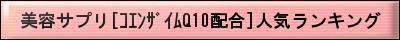 美容サプリ[コエンザイムQ10配合]最新人気ランキング2015