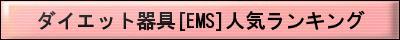 ダイエット器具[EMS]人気ランキング