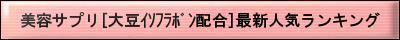 美容サプリ[大豆イソフラボン配合]最新人気ランキング2015