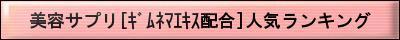 美容サプリ[ギムネマエキス配合]最新人気ランキング2015
