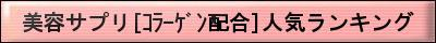 美容サプリ[コラーゲン配合]最新人気ランキング2015