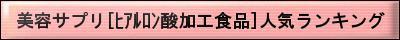 美容サプリ[ヒアルロン酸加工食品]最新人気ランキング2015