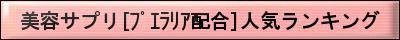 美容サプリ[プエラリア配合]最新人気ランキング2015