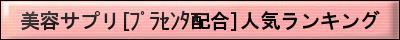 美容サプリ[プラセンタ配合]最新人気ランキング2015