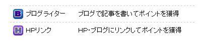 ブログライター・HPリンク