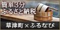 【ふるなび】群馬県草津町ふるさと納税