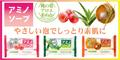 ペリカン石鹸オンラインショッピング