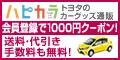 トヨタ公式のカーグッズ通販モール「ハピカラ」