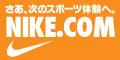 ナイキオンラインストア(NIKE.com)