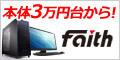 フェイスインターネットショップ(faith-go.co.jp)