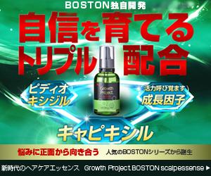 地肌をいたわるスカルプエッセンス 【BOSTON scalp essence】