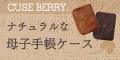 キューズベリー【CUSE BERRY】