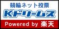 競輪情報・投票オフィシャルサイト【Kドリームス】