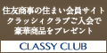 『クラッシィクラブ無料会員登録キャンペーン』